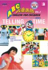 ABC - English For Children Vol.2 兒童英語 Vol.2